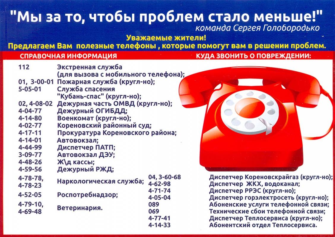 Как вызвать милицию с сотового телефона в канске